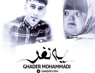 دانلود آهنگ جدید قادر محمدی بنام یه نفر