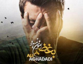 دانلود آهنگ جدید علی آقادادی بنام بغضم امون نمیده