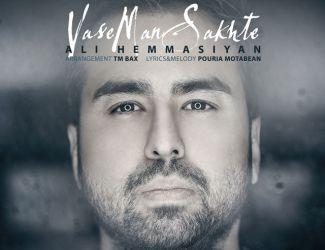 دانلود آهنگ جدید علی حمصیان بنام واسه من سخته