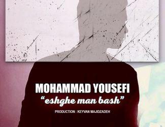دانلود آهنگ جدید محمد یوسفی بنام عشق من باش