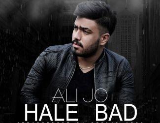 دانلود آهنگ جدید علی جو بنام حاله بد