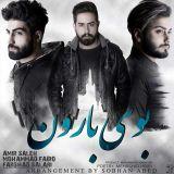 دانلود آهنگ جدید فرشاد سالاری و امیر صالح و محمد فابیو بنام بوی بارون