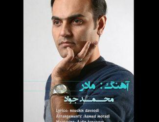 دانلود آهنگ جدید محمد جواد بنام مادر