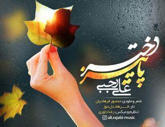 دانلود آهنگ جدید علی رجبی بنام دختر پاییز
