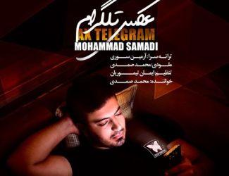 دانلود آهنگ جدید محمد صمدی – عکس تلگرام