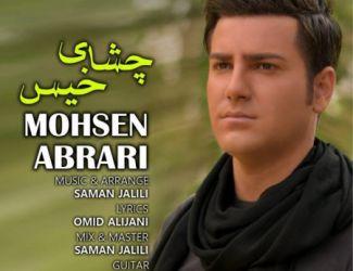 دانلود آهنگ جدید محسن ابراری بنام چشمای خیس