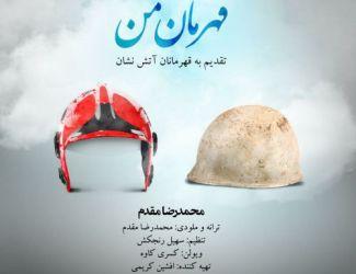 دانلود آهنگ جدید محمدرضا مقدم بنام قهرمان من
