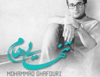 دانلود آهنگ جدید محمد غفوری بنام تنهاییام