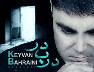 دانلود آهنگ جدید کیوان بحرینی بنام در به در