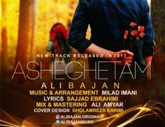 دانلود آهنگ جدید علی باجان بنام عاشقتم