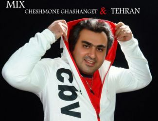 دانلود میکس جدید پیام محمودیان بنام چشمون قشنگت و تهران