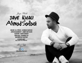دانلود آهنگ جدید احمد صفایی بنام جای خالی