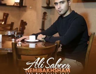 دانلود آهنگ جدید علی صبور بنام نمیبخشم