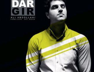 دانلود آهنگ جدید علی عبداللهی بنام درگیر