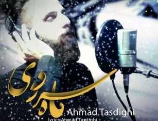 دانلود آهنگ جدید احمد تصدیقی بنام ماه سرد دی