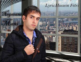 دانلود آهنگ جدید حسین فطری بنام نگران منی