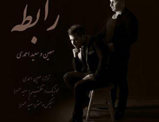 دانلود آهنگ جدید سعید و معین احمدی بنام رابطه