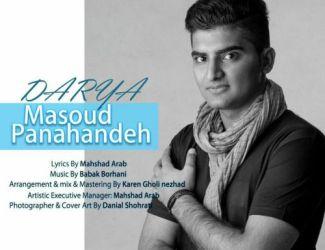 دانلود آهنگ جدید مسعود پناهنده بنام دریا