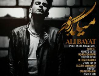 دانلود آهنگ جدید علی بیات بنام میگذره