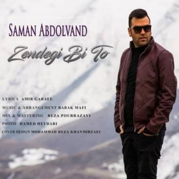 دانلود آهنگ جدید سامان عبدالوند بنام زندگی بی تو