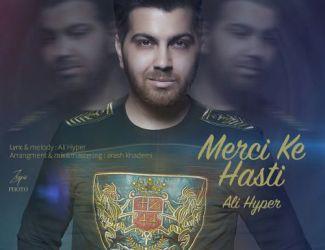 دانلود آهنگ جدید علی هایپر بنام مرسی که هستی