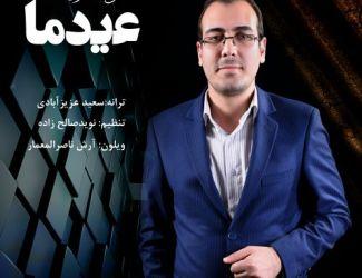دانلود آهنگ جدید علی رضوی بنام عید ما
