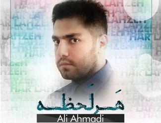 دانلود آهنگ جدید علی احمدی به نام هر لحظه