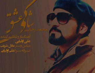دانلود آهنگ جدید محمد رجایی به نام شاکی عشق