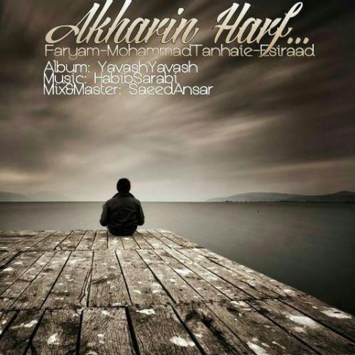 دانلود آهنگ جدید فریام و محمد تنهایی و اسیراد به نام آخرین حرف