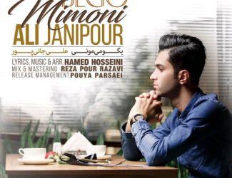 دانلود آهنگ جدید علی جانی پور بنام بگو میمونی