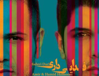 دانلود آلبوم جدید امیر و حمید هامونی بنام فدایی داری