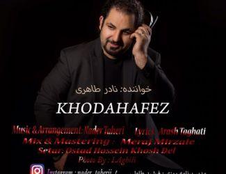 دانلود آهنگ جدید نادر طاهری بنام خداحافظ