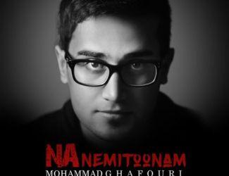 دانلود آهنگ جدید محمد غفوری بنام نه نمیتونم