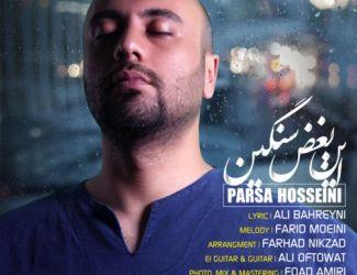 دانلود آهنگ جدید پارسا حسینی بنام این بغض سنگین