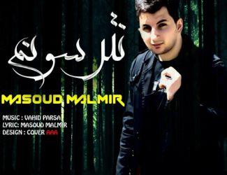 دانلود آهنگ جدید مسعود مالمیر بنام نترسونم