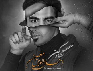 دانلود آهنگ جدید احسان الدین معین به نام نگاه کن
