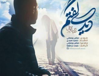 دانلود آهنگ جدید عباس یوسفی بنام دیدی گفتم