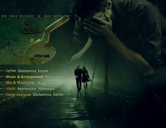 دانلود آهنگ جدید علی باجان بنام گریه کن