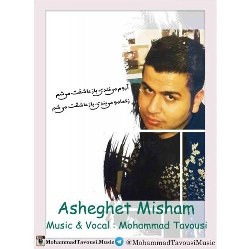 دانلود آهنگ جدید محمد طاوسی بنام عاشقت میشم