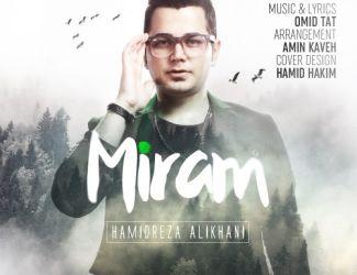 دانلود آهنگ جدید حمیدرضا علیخانی بنام میرم
