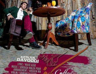 دانلود آهنگ جدید کیوان داوودی بنام کافه
