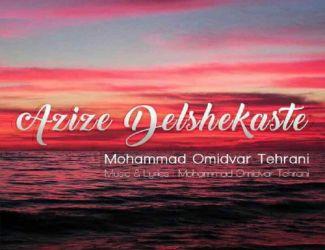 دانلود آهنگ جدید محمد امیدوارتهرانی بنام عزیز دل شکسته