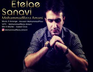 دانلود آهنگ جدید محمدرضا امانی بنام تا اطلاع ثانوی