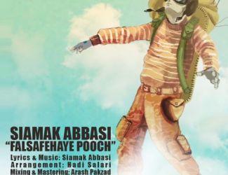 موزیک ویدیو جدید سیامک عباسی بنام فلسفه های پوچ