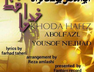 دانلود آهنگ جدید ابوالفضل یوسف نژاد بنام خداحافظ