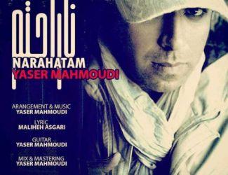 دانلود آهنگ جدید یاسر محمودی بنام ناراحتم
