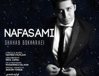دانلود آهنگ جدید شهاب بخارایی بنام نفسامی