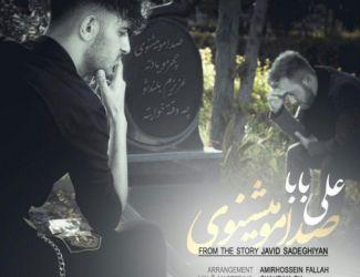دانلود آهنگ جدید علی بابا بنام صدامو میشنوی