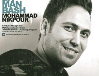 دانلود آهنگ جدید محمد نیکپور بنام با من باش