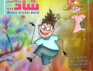 دانلود آهنگ جدید موزیک افشار بنام شاد